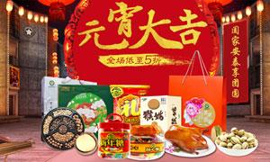 淘宝元宵节美食海报设计PSD素材