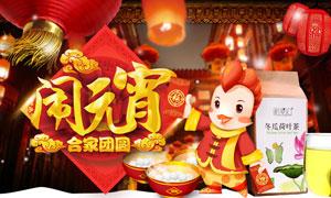 淘宝茶叶元宵节活动海报PSD源文件