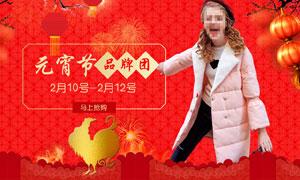 淘宝女装元宵节团购海报设计PSD素材