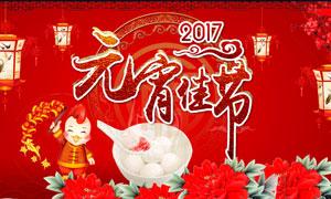 淘宝元宵节汤圆活动海报PSD源文件