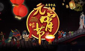 天猫元宵节汤圆活动海报设计PSD素材