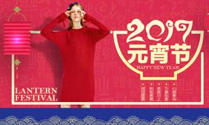 天猫元宵节全屏促销海报PSD素材