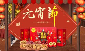 淘宝坚果零食元宵节海报设计PSD素材