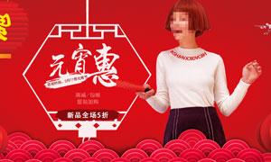 淘宝女装元宵惠活动海报PSD素材