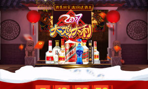 淘宝白酒年货节专题模板PSD素材