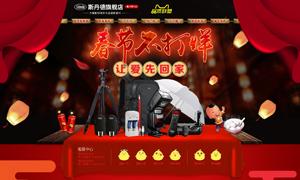 天猫摄影器材春节首页模板PSD素材