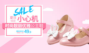 淘宝优雅公主鞋海报设计PSD素材
