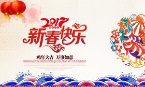 2017新春快乐海报设计PSD源文件