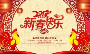 2017新春快乐感恩促销海报PSD素材