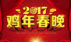 2017鸡年春晚活动海报设计PSD素材
