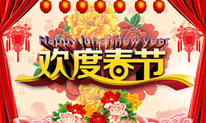 欢度春节喜庆海报设计PSD素材