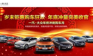 上海大众年终购车季活动海报PSD素材