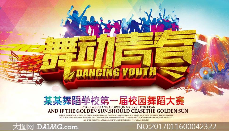 舞動青春舞蹈大賽海報設計psd素材