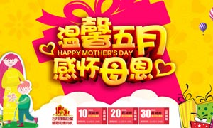 母亲节商场促销海报设计PSD源文件
