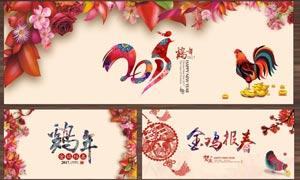 2017鸡年活动海报设计矢量素材