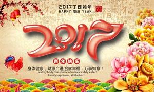 2017新年快乐活动海报设计矢量素材