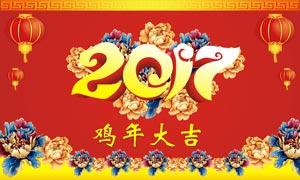 2017鸡年大吉海报设计矢量素材