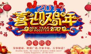 2017喜迎鸡年活动海报矢量素材