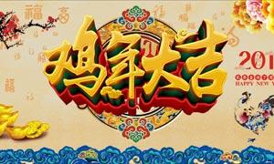 2017鸡年大吉创意海报设计矢量素材
