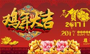 2017鸡年大吉喜庆海报模板矢量素材