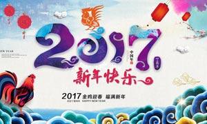 2017新年活动海报设计矢量素材