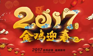 2017金鸡迎春活动海报设计矢量素材