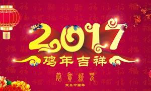 2017鸡年吉祥喜庆海报设计矢量素材