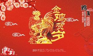 2017金鸡贺岁海报设计矢量素材