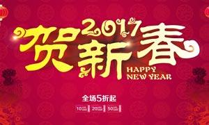 2017贺新春活动海报设计矢量素材