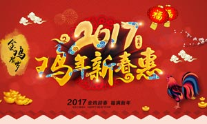 2017鸡年新春惠海报设计矢量素材