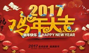 2017鸡年大吉活动海报模板矢量素材