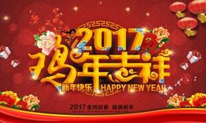 2017金鸡报春喜庆海报设计矢量素材