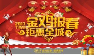 金鸡报春商场促销海报设计矢量素材