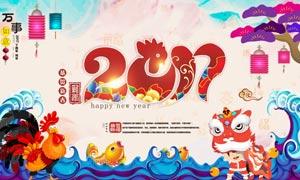 2017鸡年创意海报设计矢量素材