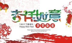 2017鸡年吉祥如意活动海报矢量素材