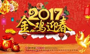 2017金鸡迎春海报设计模板矢量素材
