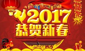 2017鸡年贺新春海报设计矢量素材