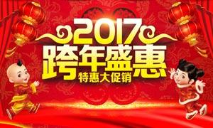 2017跨年盛惠活动海报设计PSD素材