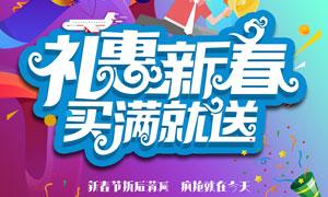 新春商场购物促销海报PSD源文件