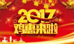 2017鸡年喜庆海报设计PSD素材