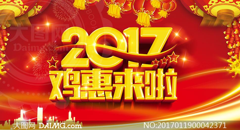 2017鸡年喜庆海报设计psd素材 - 大图网设计素材下载