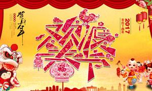 2017欢度春节喜庆海报设计PSD素材