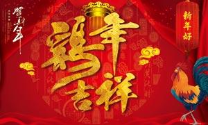 2017鸡年吉祥喜庆海报设计PSD源文件