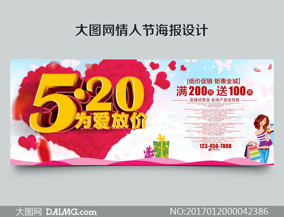 520为爱放价促销海报设计PSD素材