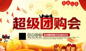超级团购会宣传海报设计PSD素材