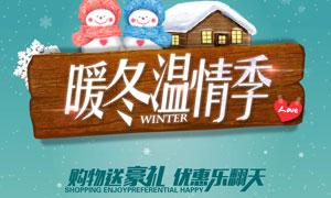 冬季商场购物促销海报PSD源文件