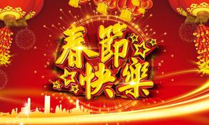 春节快乐喜庆海报设计PSD源文件