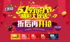 51劳动节打折促销海报PSD源文件