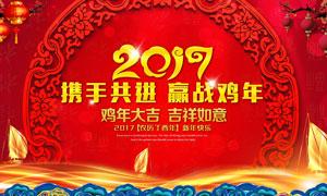 2017赢战鸡年舞台背景海报PSD素材