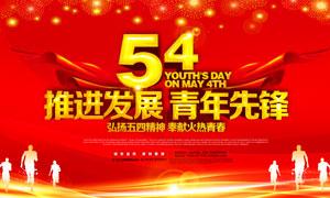 51青年节宣传海报设计PSD源文件